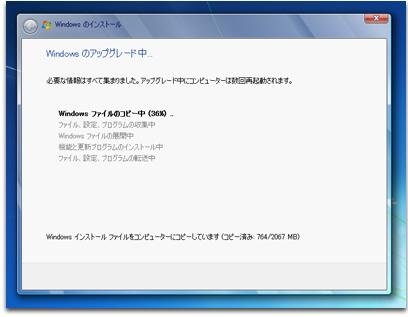Windows 7 アップグレード方法 6