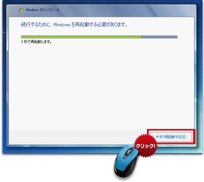 Windows 7 アップグレード方法 7