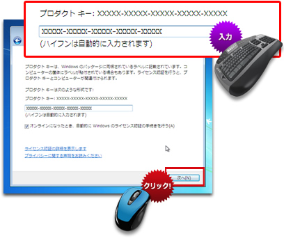 Windows 7 アップグレード方法 8