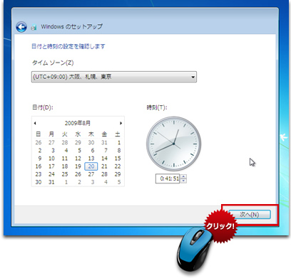 Windows 7 アップグレード方法 10