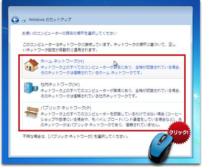 Windows 7 アップグレード方法 11