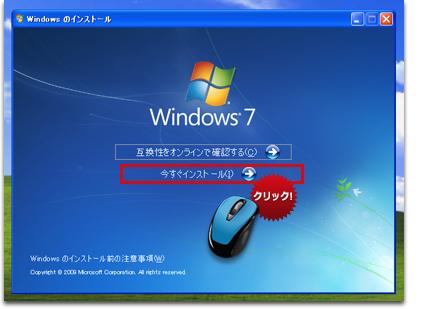 Windows 7 新規インストール方法 1