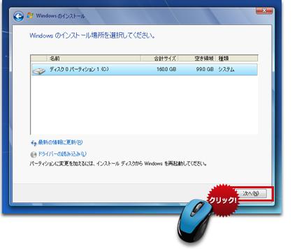 Windows 7 新規インストール方法 6