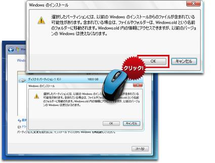 Windows 7 新規インストール方法 7