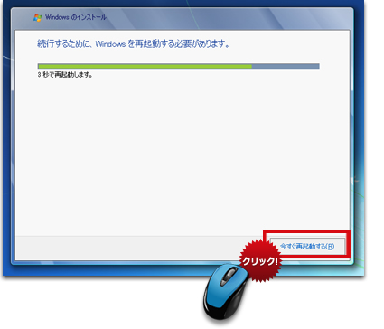 Windows 7 新規インストール方法 9