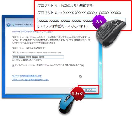 Windows 7 新規インストール方法 13