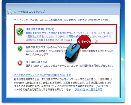 Windows 7 新規インストール方法 14