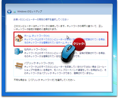 Windows 7 新規インストール方法 16