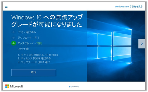 画像:Windows 10 への無償アップグレードが可能になりました