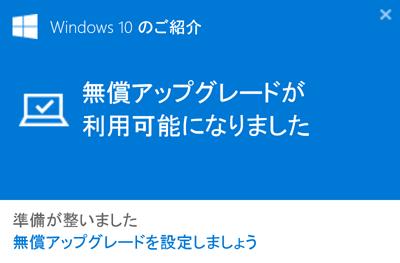 画像:windows 10 のご紹介 無償アップグレードが利用可能になりました 準備が整いました 無償アップグレードを設定しましょう