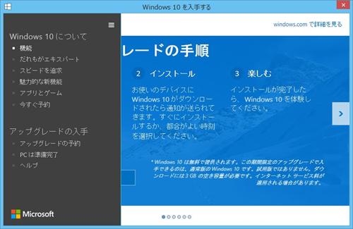 画像:Windows 10 を入手する