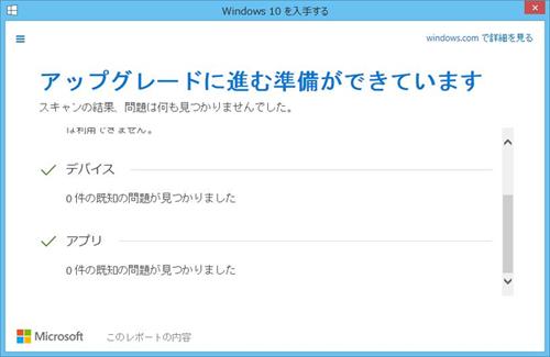 画像:Windows 10 を入手する アップグレードに進む準備ができています。