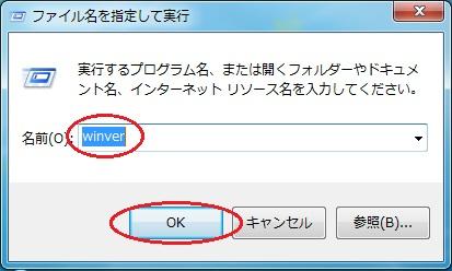 キャプチャ:ファイル名を指定して実行