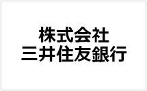 株式会社三井住友銀行