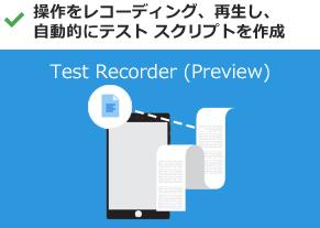 操作をレコーディング、再生し、自動的にテスト スクリプトを作成