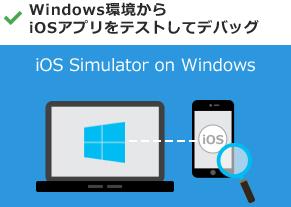 Windows環境からiOSアプリをテストしてデバッグ