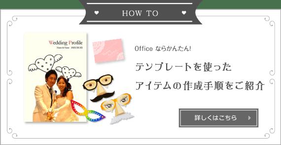 HOW TO - Office ならかんたん!テンプレートを使ったアイテムの作成手順をご紹介 - 詳しくはこちら