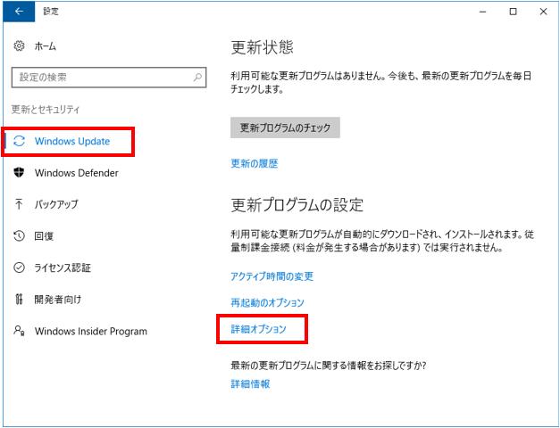 [Windows Update] を選択し、[詳細オプション] をクリック
