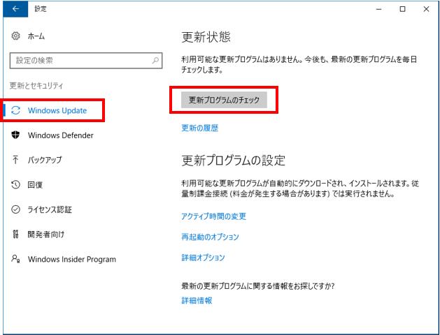 キャプチャ:[Windows Update] を選択し、[更新プログラムのチェック] をクリック