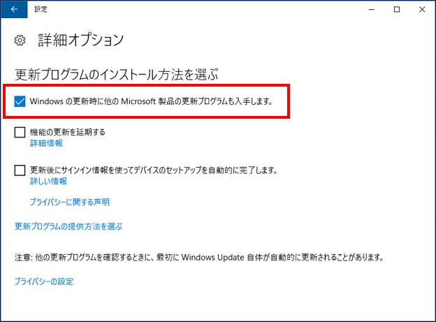 キャプチャ:[Windows の更新時に他の Microsoft 製品の更新プログラムも入手します] にチェック