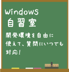 Windows 自習室