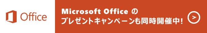 Office Microsoft Office のプレゼントキャンペーンも同時開催中!(別ウィンドウで開く)