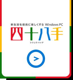 新生活を最高に楽しくするWindows PC 四十八手(別ウィンドウで開く)