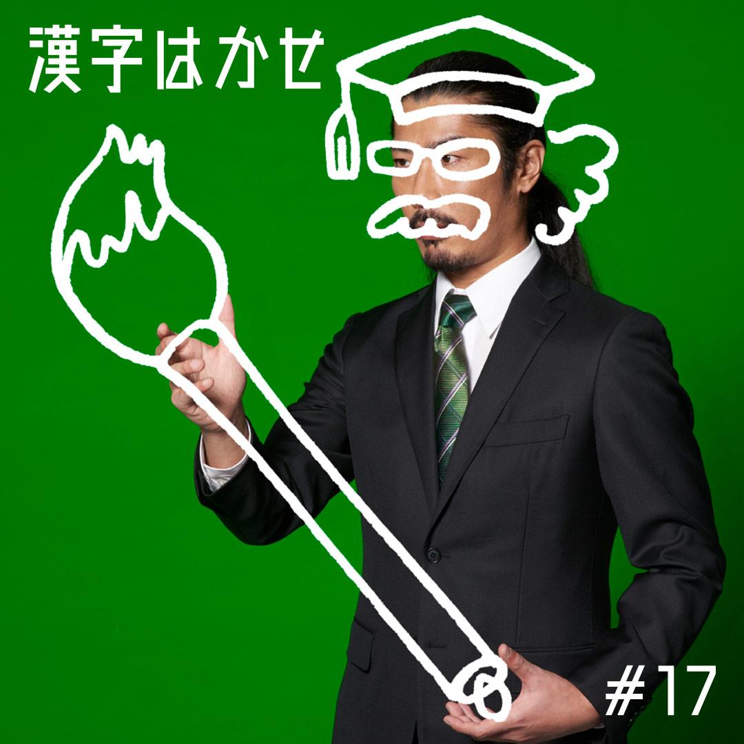 漢字はかせ