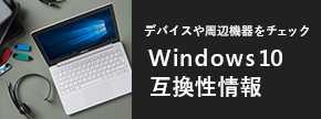 デバイスや周辺機器をチェック Windows 10 互換性情報