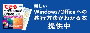 新しい Windows/Office への移行方法がわかる本提供中