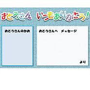 グリーティング カード(父の日・ブルー)