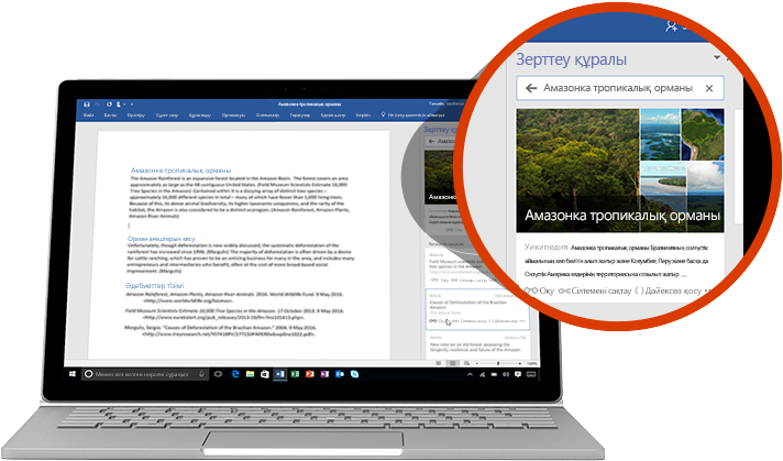 Word құжаты және Амазонканың тропикалық орманы туралы мақаласы бар зерттеу құралы мүмкіндігі үлкейтіліп көрсетілген ноутбук