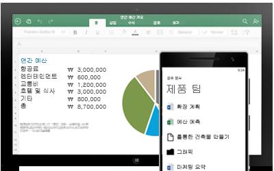 연간 예산을 보여 주는 태블릿과 팀의 공유 문서를 보여 주는 스마트폰
