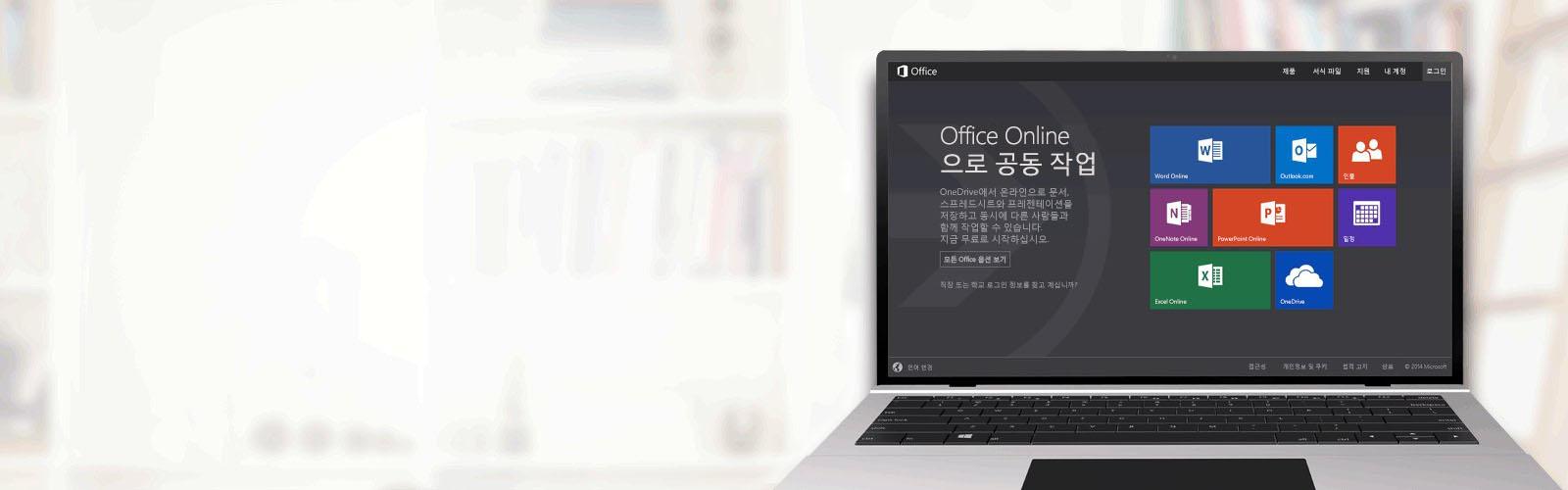 Office Online으로 공동 작업