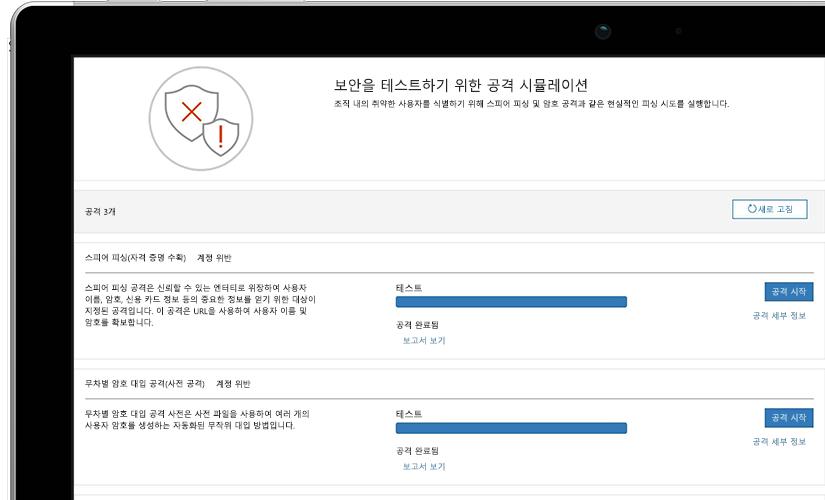공격 시뮬레이션 페이지와 진행 중인 테스트 정보가 표시된 노트북의 클로즈업 사진