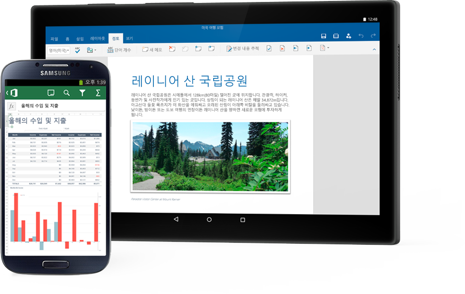 Excel 차트가 표시된 휴대폰과 레이니어 산 국립공원에 대한 Word 문서가 표시된 태블릿