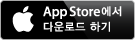 앱 스토어에서 다운로드