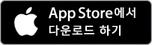 iTunes 스토어에서 OneDrive 모바일 앱 받기