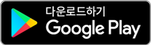 Google Play 스토어에서 SharePoint 모바일 앱 다운로드