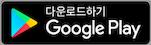 Google Play 스토어에서 Microsoft Teams 앱 다운로드