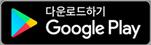 Google Play 스토어에서 OneDrive 모바일 앱 다운로드