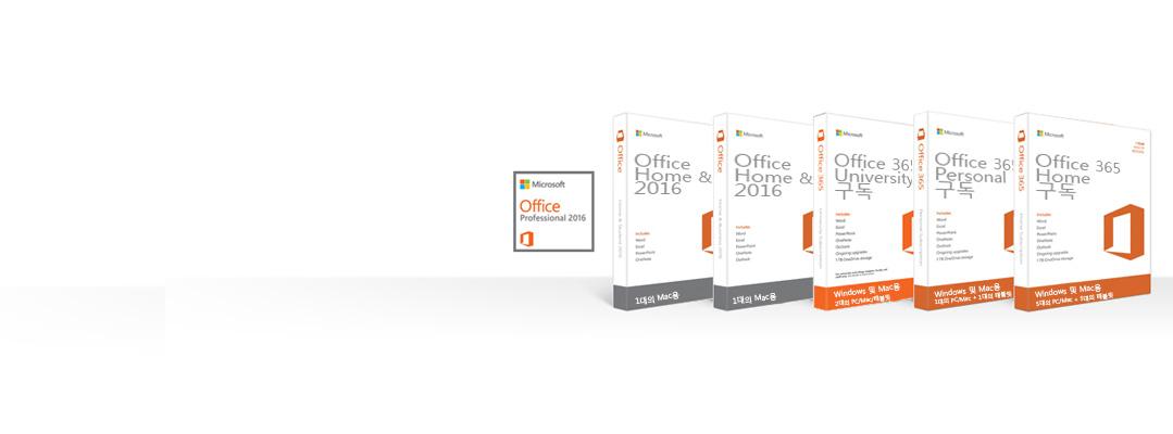 Office 제품 관리, 다운로드, 백업 또는 복원