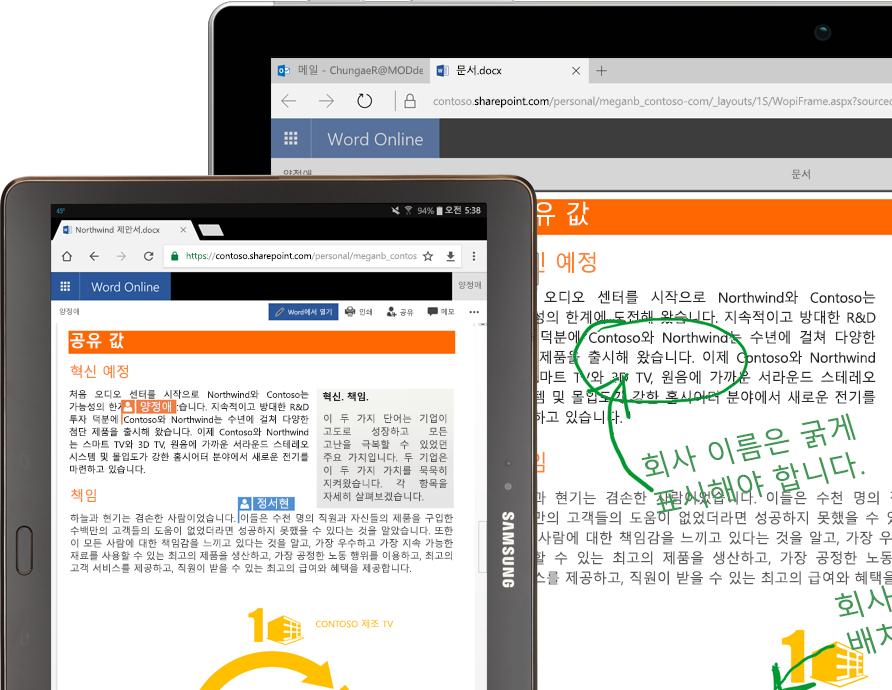 Word Online을 실행 중인 노트북과 태블릿