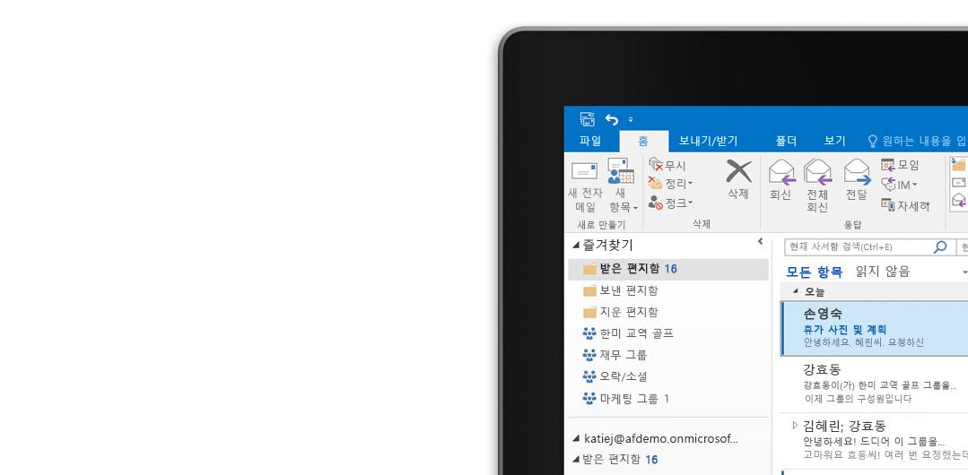 Microsoft Outlook 2013 받은 편지함에 메시지 목록 및 미리 보기가 표시되어 있는 태블릿