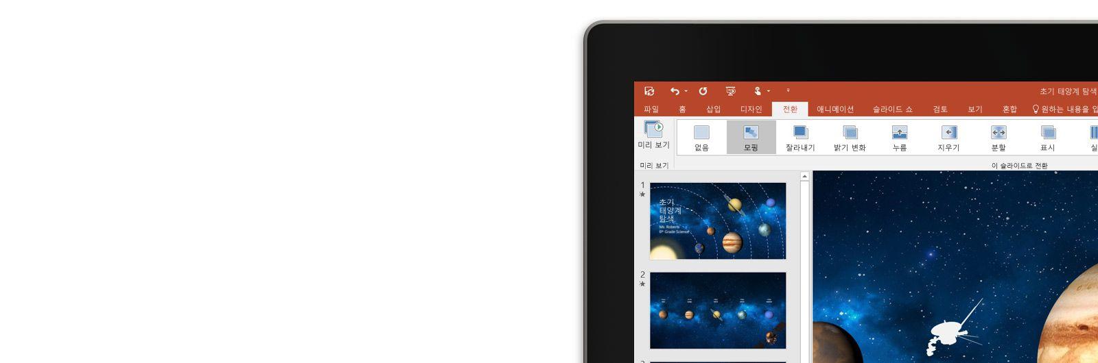 PowerPoint 프레젠테이션 슬라이드 내의 모핑 기능을 보여 주는 태블릿