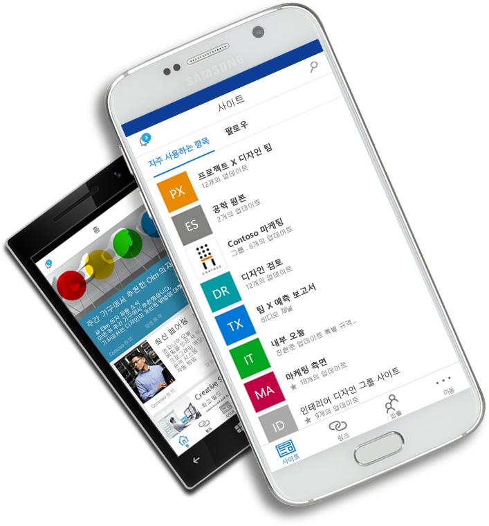 모바일 장치에 표시된 SharePoint 앱