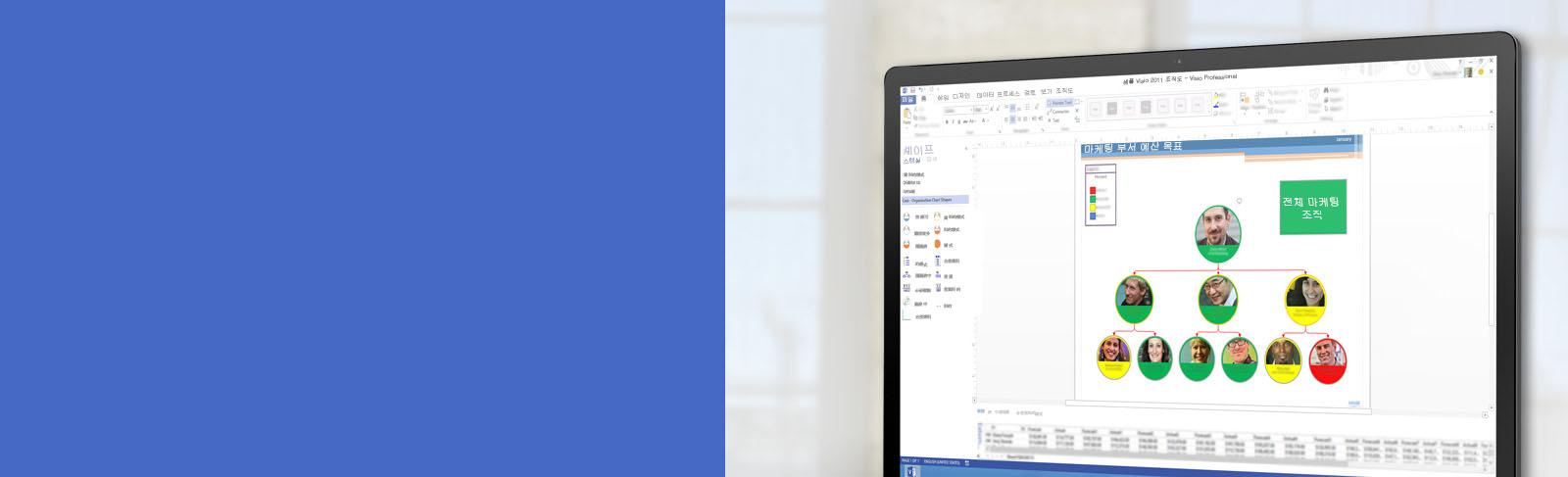 Visio 2013의 다이어그램이 표시된 데스크톱 모니터