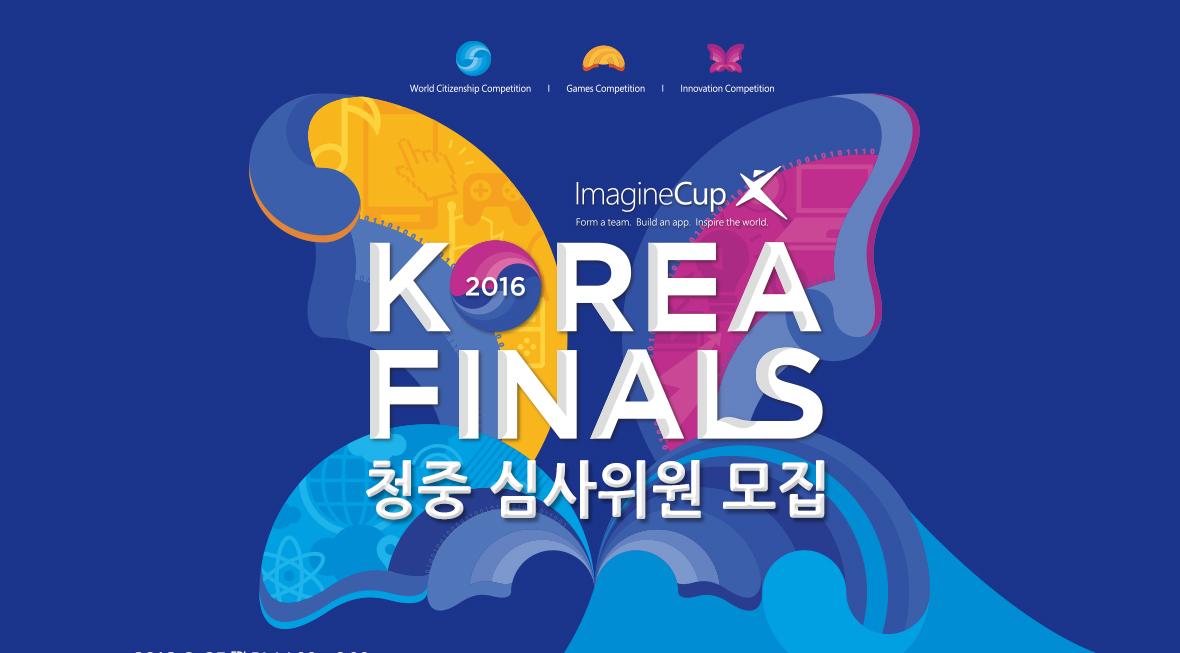 ImagineCup KOREA FINAL 청중 심사위원 모집