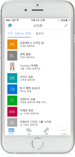모바일 장치에 표시된 SharePoint 스크린샷.