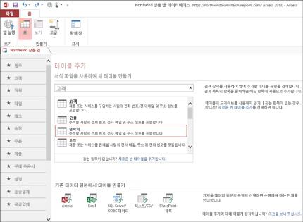 테이블을 추가하는 것이 얼마나 간단한지를 보여 주는 Access 2013에서의 데이터베이스 앱에 대한 스크린샷입니다.